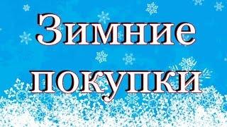 ❅❅❅ Зимние покупки: Шуба, свечи для дома, косметика и одежда ❅❅❅
