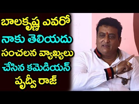 Comedian Prudhvi Raj Sensational Comments on Balakrishna | Tollywood News #9RosesMedia