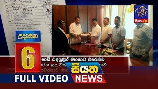 Siyatha News 06.00 AM | 17 - 05 - 2019