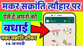 Makar Sakaranti Whatsapp Stiker_ मकर सक्रांति स्टीकर 2019 ।। ऐसे करें अपनों को विश