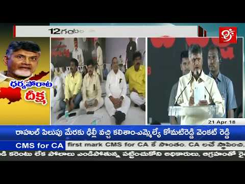 AP CM Goes On 12-hour Hunger Strike | Dharma Porata Deeksha | #AP Special Status | Amaravati | #99TV