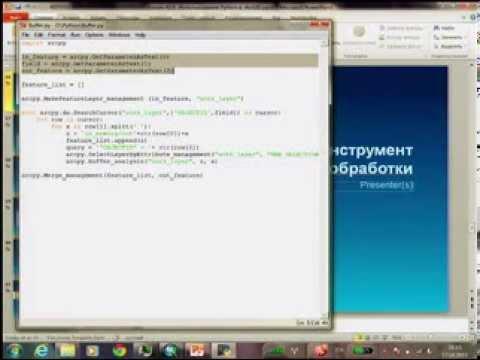Копин Ю.Е. Использование Python в ArcGIS, основы