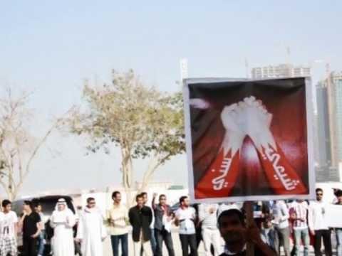 Bahrain Call for Shia - Sunni Unity