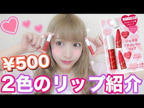 【プチプラ】500円なのに2色付き!リップ紹介・レビュー【コンビニコスメ】
