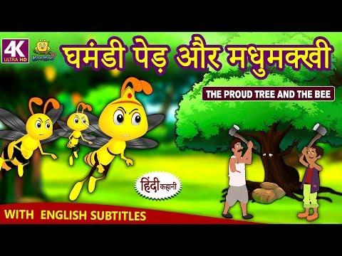 घमंडी पेड़ और मधुमक्खी - Hindi Kahaniya for Kids   Stories for Kids   Moral Stories   Koo Koo TV thumbnail