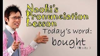 bought Naoki's  Pronunciation Lesson: #36 小川直樹の英語発音動画