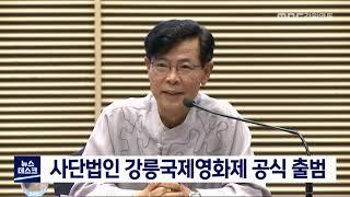 투/사단법인 강릉국제영화제, 공식 출범