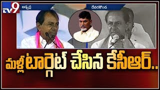 KCR Serious Comments On Chandrababu || TRS Public Meet