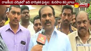 People Voice Over YSRCP MPs Resignations Accepted - Watch Exclusive