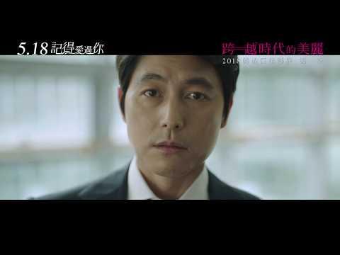 《記得愛過你》中文正式預告 5.18 真愛線索|【跨越時代的美麗:2018韓流巨星影展第一季】