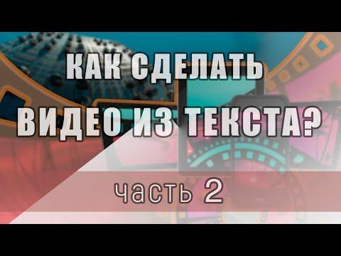 Как сделать видео из текста в Lumen 5 часть 2