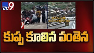Heavy rains: Bridge collapses at Jangareddygudem in West Godavari