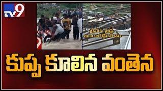 Heavy rains: Bridge collapses at Jangareddygudem in West Godavari - netivaarthalu.com