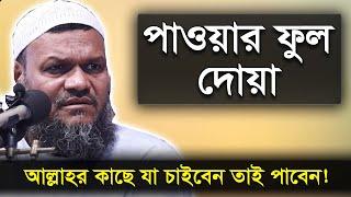 Jumar Khutba Bishesh Prarthona by Abdur Razzak bin Yousuf - New Bangla Waz