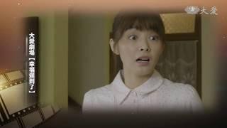 【大愛會客室】預告 - 20181121 - 幸福遲到了(14)