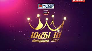 Magudam Awards - தமிழ் திறமைகளின் சங்கமம்.. மகுடம் விருதுகள்..