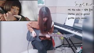 Mc The Max After You Ve Gone 넘쳐흘러 Guitar Solo