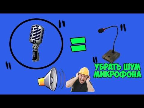 Как сделать так чтобы не шумел микрофон