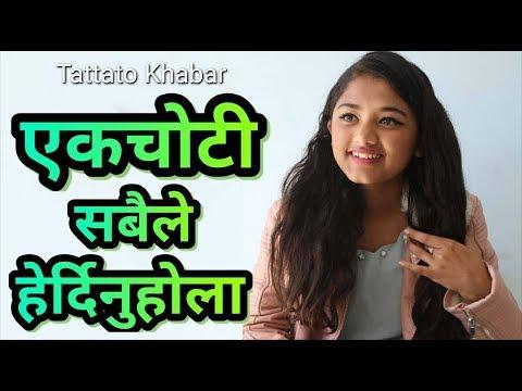 समिक्षा बस्नेतको यस्तो भिडियो सार्वजनिक.. जस्ले सारा नेपाली चकित Samikshya Basnet Tattato Khabar