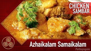 Learn to prepare Chicken Sambar