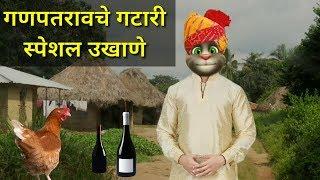 😜 गटारी अमावस्या Special Ukhane | Gatari Amavasya Funny Ukhane Video - Talking Tom Marathi