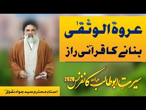 Urwat ul Wusqa Bananay ka Qurani Raaz | Ustad e Mohtaram Syed Jawad Naqvi