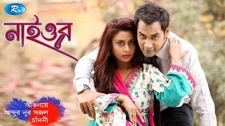 Naiyor | Bangla Drama 2017 | Shojol | Chadni |