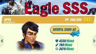 Hawk: Freedom Squadron. EAGLE (SSS). EVOLUTION. TEST.