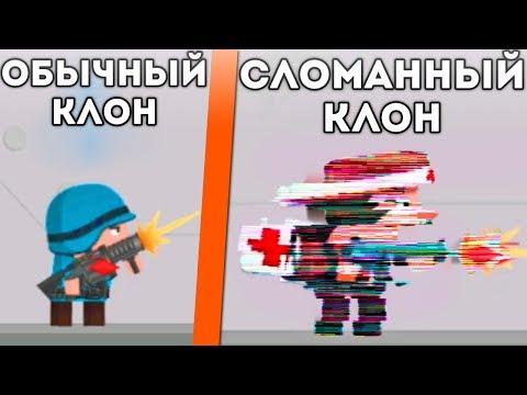 ГЛЮЧНАЯ АРМИЯ КЛОНОВ! - Clone Armies