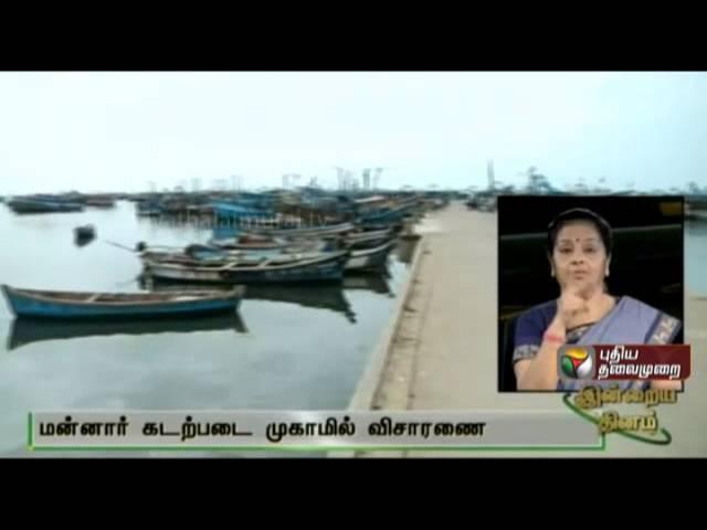 SL navy arrested 4 fishermen of Pudukkottai