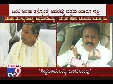 'ಮಾಜಿ ಸಿಎಂ ಸಿದ್ದರಾಮಯ್ಯ ಒಂಟಿಯಲ್ಲ': Cheluvarayaswamy Openly Supports Siddaramaiah