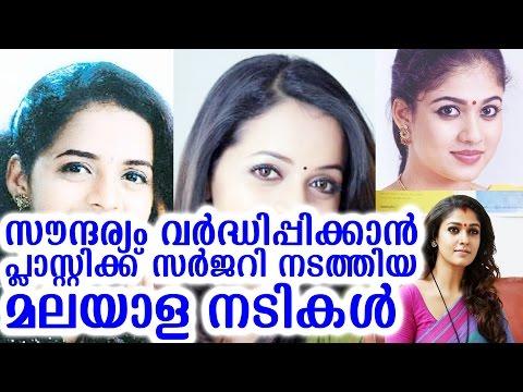 പ്ലാസ്റ്റിക് സർജറി ചെയ്ത മലയാള നടികൾ | actresses who had plastic surgery thumbnail