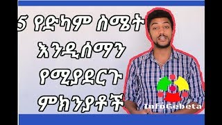 Ethiopia:-5 Reasons Your  Feeling Tired