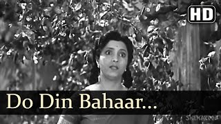 Do Din Bahaar Phool - Dahej Songs - Jayshree - Karan Dewan - Old Hindi  Song