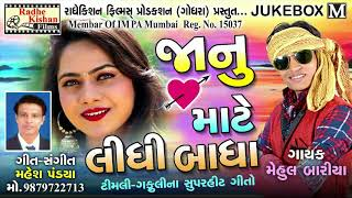 Janu Mate Lidhi Badha | Latest Gujarati Love Song 2018 | Mehul Bariya | Audio Jukebox