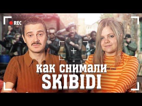 Как снимали клип LITTLE BIG - Skibidi / От Создателей / Эксклюзивные Кадры thumbnail