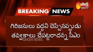 CM YS Jagan Decision on Bauxite Mining   బాక్సైట్ తవ్వకాల జీవోను రద్దు చేయనున్న ప్రభుత్వం