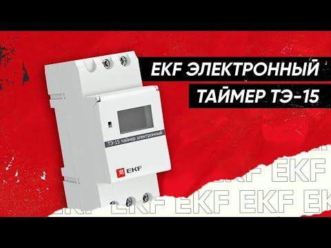 EKF Таймер электронный ТЭ-15 - YouTube