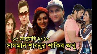Top 10 Bangla Entertainment News - 16 January 2018 | Salman Shabnur Shakib Apu Shuvo Momo
