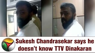Sukesh Chandrasekar says, He Don't know TTV Dinakaran | ADMK Symbol Bribery Case