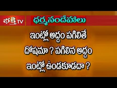 What Happens If We Keep a Broken Mirror in Houses | Dharma Sandehalu | Bhakthi TV