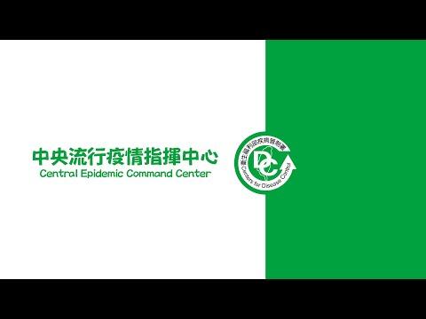 台灣-COVID 19疫情指揮中心
