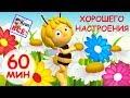 60 минут ХОРОШЕГО НАСТРОЕНИЯ Лучшие музыкальные мультики видео для детей Наше всё mp3
