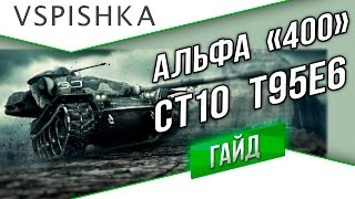 T95E6 - НОВЫЙ СТ10 за Глобалку Гайд от Vspishka.pro