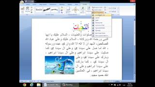 12 م هيثم فتحي  word 2007 ,TextWrapping