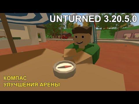 КОМПАС ДЛЯ UNTURNED? 0_о │UNTURNED 3.20.5.0