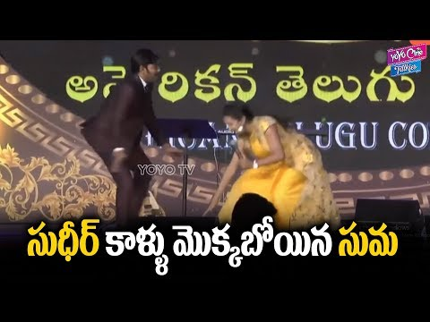 Anchor Suma Kanakala Ultimate Comedy With Jabardasth Sudigali Sudheer | ATA 2018 | YOYO Cine Talkies