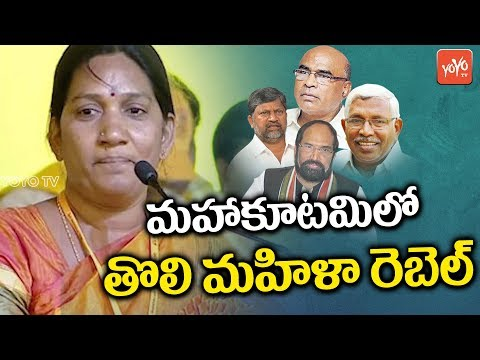 Mahakutami First Women Rebel Candidate | Telangana Congress | TDP | Telangana News | YOYO TV Channel