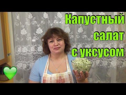 Капустный салат с уксусом