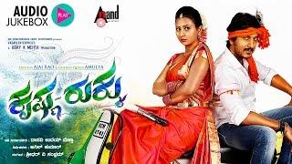 Krishna Rukku   Full Songs JukeBox   Ajai Rao,Amulya   V.Sridhar   Kannada New Songs 2016